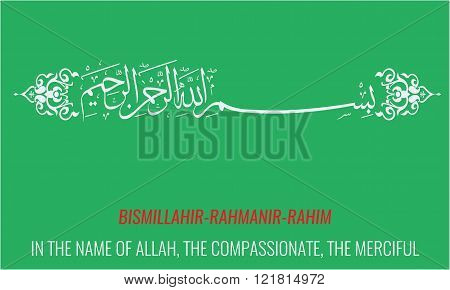 Vector Bismillah. Islamic or arabic Calligraphy. Basmala - In the name of God. Geometrical ornament motif stock photo