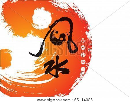 Ying Yang brush stroke with Feng Shui Chinese Calligraphy stock photo