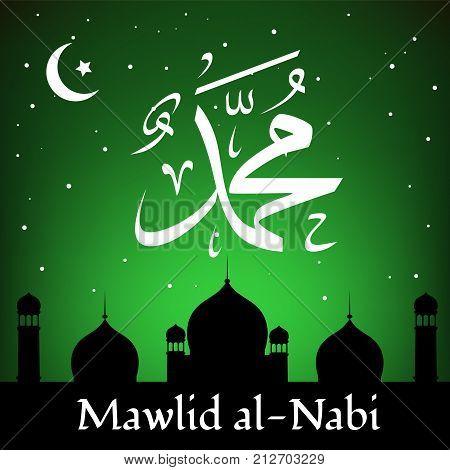 Mawlid al Nabi. Translation: Prophet Muhammad's birthday. Greeting card for islamic holiday stock photo