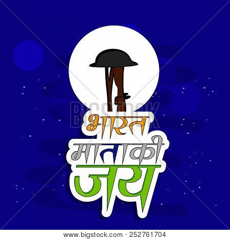 illustration of rifle in hat with happy Independence day text in Hindi language on the occasion of India Independence day stock photo