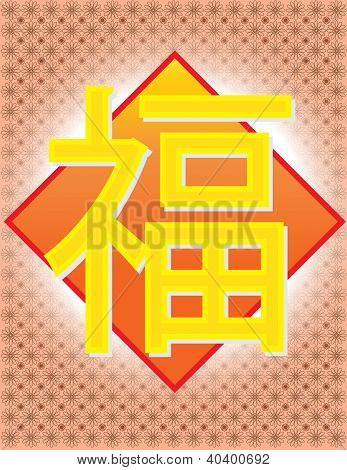 Fu - meaning Happiness Halo Fortune Chinese Word III stock photo