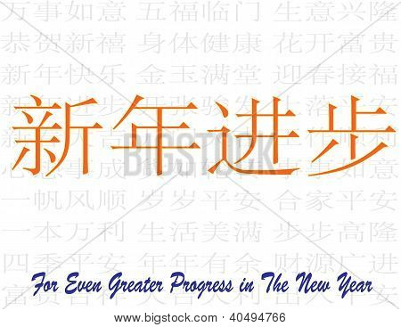 For Even Greater Progress in The New Year - Xin Nian Jin Bu - All Happiness Halo Fortune - Chinese Auspicious Word stock photo