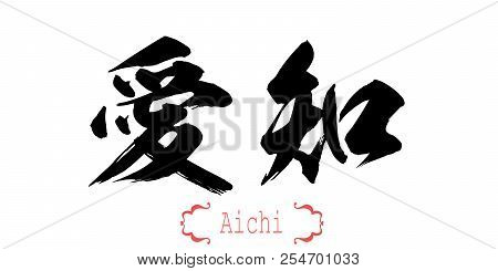 Calligraphy word of Aichi in white background. Chinese or Japanese. 3D rendering stock photo