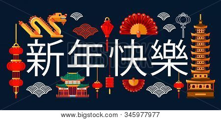 Celebrating Chinese Lunar New Year creative concept. Vector abstract flat illustration on black background. Dragon, lanterns, traditional architecture and Chinese characters means Happy New Year. stock photo