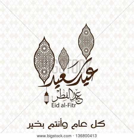 Eid mubarak wishes 2016 eid mubarak messages and greetings card mobarak m4hsunfo