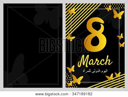 International Womens Day logo in Arabic Calligraphy Design with butterflies. Happy Womens day greeting in Arabic language. 8 March day of women in the world. Abstract black and yellow background. stock photo