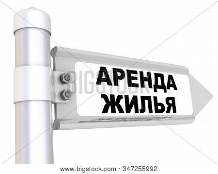 Rental of property. The road sign. Translation text: