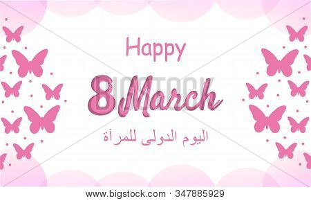 International Womens Day logo in Arabic Calligraphy Design with butterflies. Happy Womens day greeting in Arabic language. 8th of March day of women in the world. Abstract pink background. stock photo
