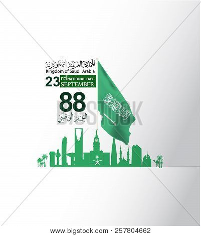 flyer template web and brochure Illustration of Saudi Arabia National Day 23 rd september WITH Vector Arabic Calligraphy. Translation: kingdom of saudi arabia national day ( ksa ) stock photo